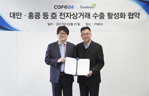 카페24, 아시아 전자상거래 물류업체 퀀티엄 솔루션과 MOU 체결