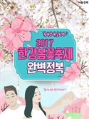 [카드뉴스]'봄바람 휘날리며' 2017 한강봄꽃축제 완벽 정복
