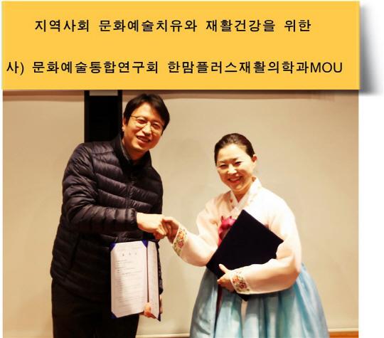 사) 문화예술통합연구회, 한맘플러스 재활의학과 의원과 업무협약!