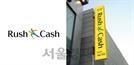 [단독] 러시앤캐시 대부업 접는다…업계 '지각변동'