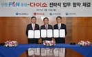 신한은행·카드-다이소 전략적 업무 협약 체결