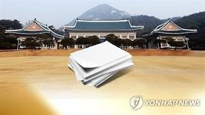 박 前 대통령 기록물, 대통령기록관으로 이관 개시