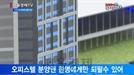 [서울경제TV] 오피스텔 분양권 여러개 되팔 때 주의