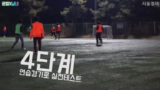 [운빨X남녀]넘어지고 까져도 '내꿈은 축구왕'