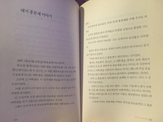 홍준표, '설거지'이어 '성범죄 모의' 논란…洪측