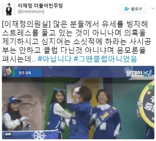 """이재정 의원, 유세현장 춤사위 해명…""""클럽 다닌 것 아냐"""" 폭소"""