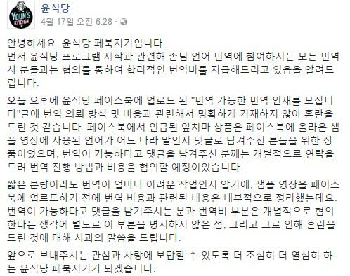 """윤식당, 구인글 열정페이 논란 """"상품으로 앞치마"""" 결국 해명 글까지? """"변역비 제공할 예정"""""""