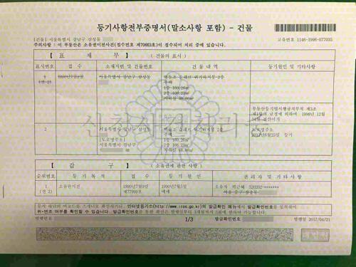 박 전 대통령, 삼성동 사저 팔고 내곡동에 새집 샀다