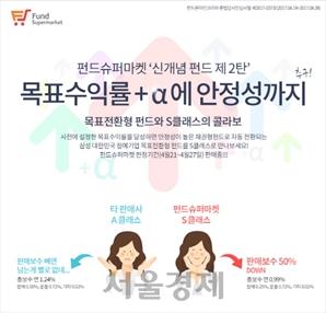 [서울경제TV] 펀드슈퍼마켓, 수익률 연 7% 목표전환형 펀드 출시