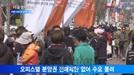 [서울경제TV] 과열 오피 분양권 시장… 그 끝은