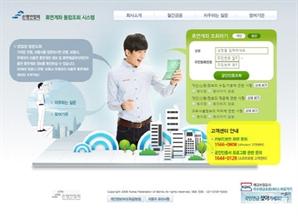 휴면계좌조회, 21일부터 스마트폰·은행창구서도 이용 가능