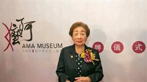 대만 '위안부 피해' 천롄화 할머니 사망…생존자 2명 남아