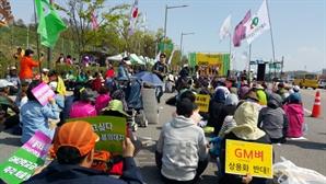 [포토뉴스]농업진흥청 유전자조작작물 개발반대 전국행동의 날