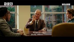 '파운더' 맥도날드의 가족이 될 사람 없나요?!...성공에 대한 열정을 꿈틀거리게 하는 영화