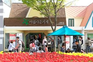 위메프, 아름다운가게와 함께한 '위메프 리퍼상품 바자회' 진행