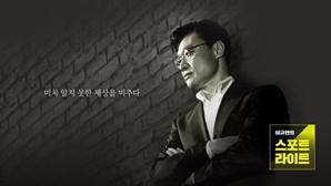 '이규연의 스포트라이트' 전두환 회고록 집중 검증...5월 광주의 아픔을 간직한 시민들 격분