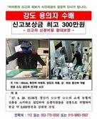 경산 농협 강도 용의자 검거…인근 거주한 40대 농민이 범인