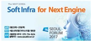 [서울포럼2017 D-30] The Next Korea:Soft Infra for Next Engine...미래 성장엔진을 위한 소프트 인프라는
