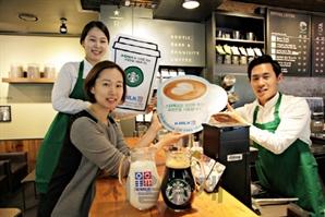 스타벅스, 국산우유 소비촉진 위한 '우유사랑라떼' 캠페인 전개