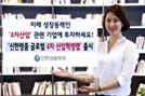 신한금융투자, '신한명품 글로벌 4차 산업혁명랩' 출시
