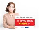 삼성자산운용 '삼성대한민국정예기업 목표전환형 펀드' 출시