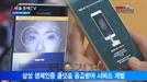 [서울경제TV] 보험사 생체인증 서비스 왜 삼성폰만 되나