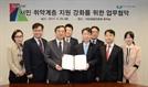 서민금융진흥원, 한국사회복지사협회와 업무협약