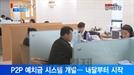 [서울경제TV] P2P 투자금 예치 작전 나선 시중은행