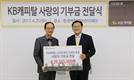 KB캐피탈, 한국백혈병어린이재단에 기부금 전달