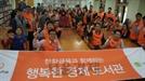 한화 금융계열사, 김포 초교에 경제도서관 선물