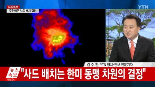 """문재인, """"사드 기습 배치 강력 유감…강행 배경 밝혀라"""""""
