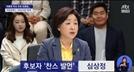 """심상정, """"안철수 '규제프리존법'은 대한민국 전체를 세월호로 만드는 것"""""""