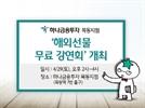 하나금투 목동지점, '해외선물 무료 강연회' 개최