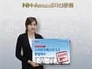 NH-아문디운용, 'Allset 스마트인베스터5.0 분할매수 펀드' 500억 돌파