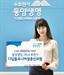 동양생명 확정금리 종신보험, 석달만에 1.3만건 계약 인기