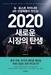 [책꽂이]2020 새로운 시장의 탄생