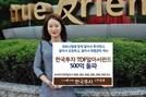 한투운용, '한국투자TDF알아서 펀드시리즈' 500억 돌파