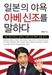 [책꽂이]출생서 정치력까지…'아베 보고서'