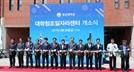 영남대, '대학창조일자리센터' 개소