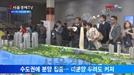 [서울경제TV] 대선 이후 수도권 분양 폭탄 오나