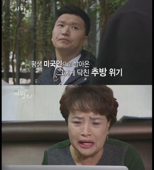 '휴먼다큐 사랑' 40년만에 엄마 찾은 입양인 '아담 크랩서'…'나의 이름은 신성혁'