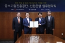 중진공-신한은행, 중기 일자리 지원을 위한 업무협약 체결