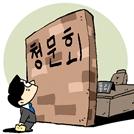 [만파식적] 국무위원의 자격