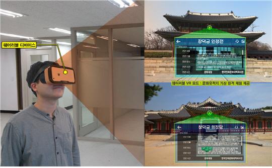 VR로 창덕궁 관광한다