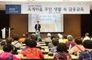 한국예탁결제원, 1사1촌 자매결연마을 주민 금융교육 개최