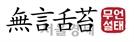 """[무언설태] 정유라 한국 오면 원점서 복역 다시 시작 """"자업자득이네요"""""""