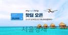 마이리얼트립, 항공권 특가 핫딜 서비스 오픈