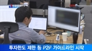 """[서울경제TV] P2P 가이드라인 첫날 """"시장 위축 우려"""""""