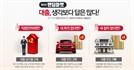 웰컴크레디라인대부, 대출비교플랫폼 '렌딩마켓' 강화