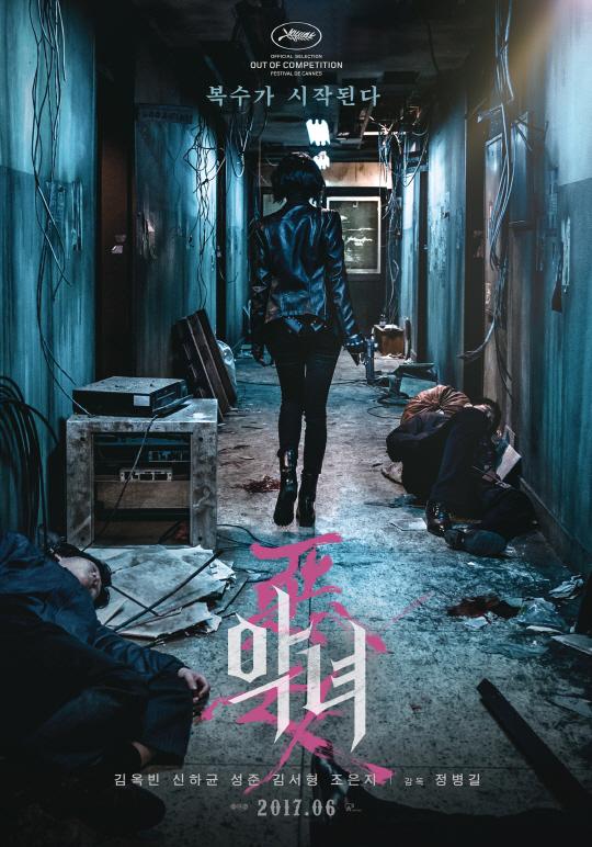 김옥빈 '악녀', 개봉날 '2위' 올라...'미이라' 독주 저지할까?